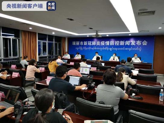 云南瑞丽通报:2例境外输入确诊病例系偷渡入境,详情公布