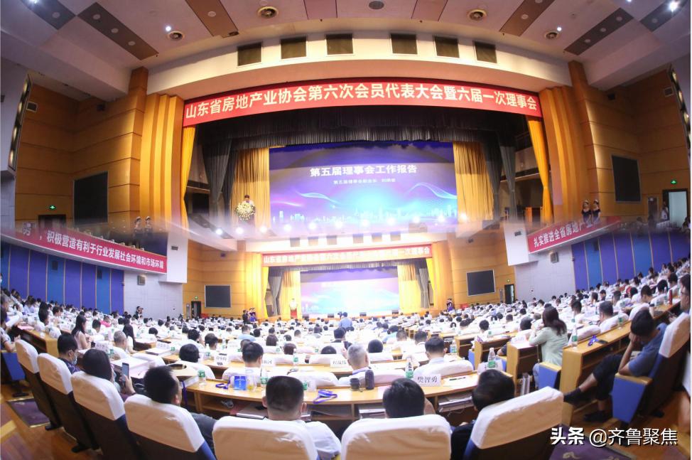 省房协第六次会员代表大会暨六届一次理事会召开