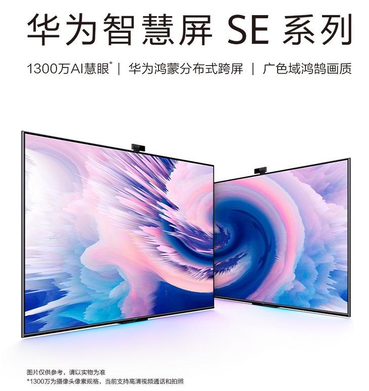 伴随 P50,华为智慧屏 SE 新品上架:2999 元起,均为畅连通话版