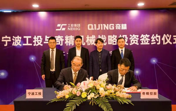 宁波工投战略投资奇精机械 打造宁波智能制造升级新样本