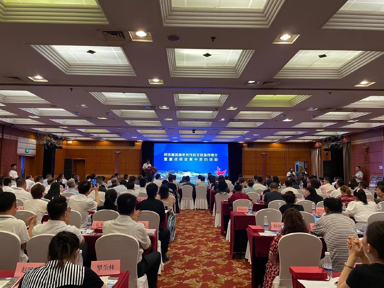北京旸阳企业集团参加甘肃阿克塞县在西安文旅宣传推介活动