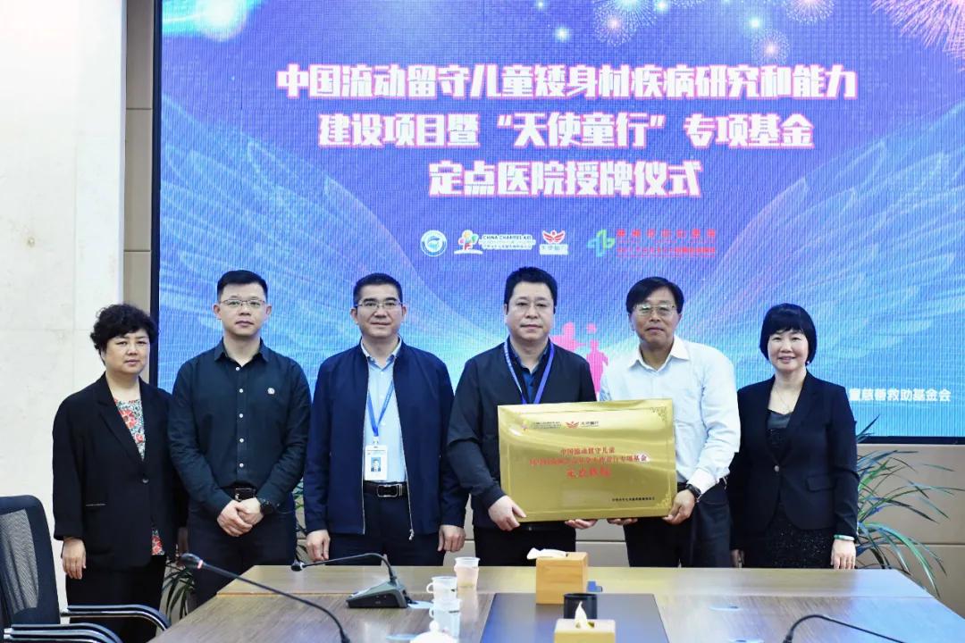 我院被授予中国流动留守儿童矮身材疾病研究和能力建设项目
