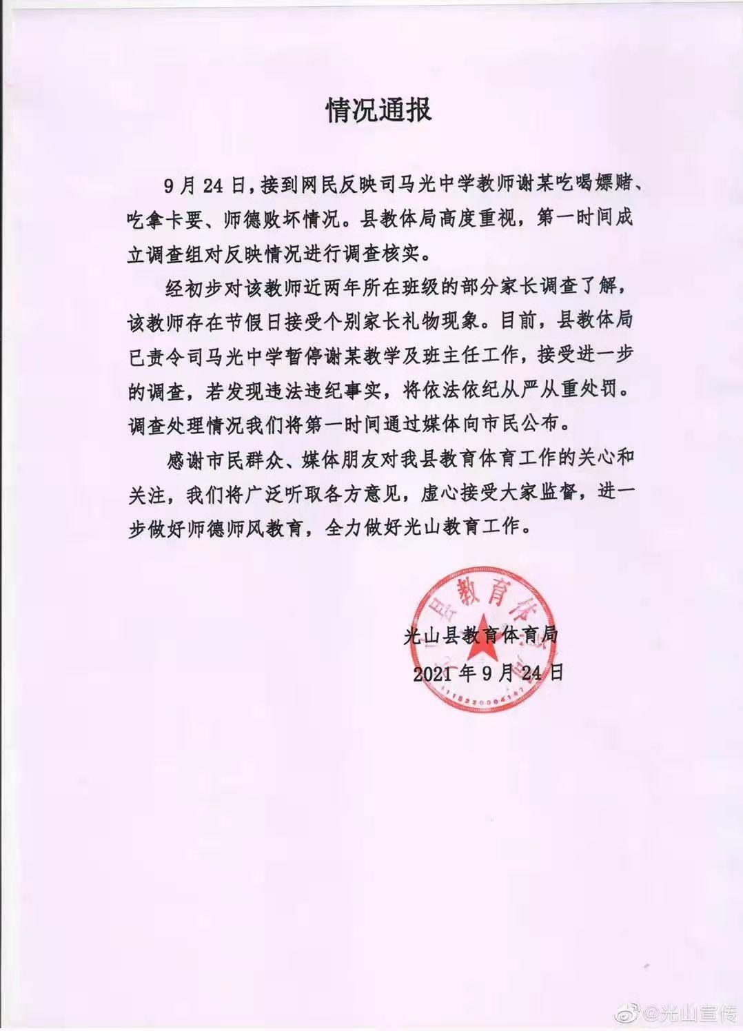 官方通报网传信阳司马光中学教师吃拿卡要、师德败坏:已责令暂停教学工作