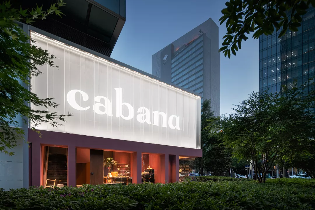 「Cabana」做新时代的家居渠道   A公司