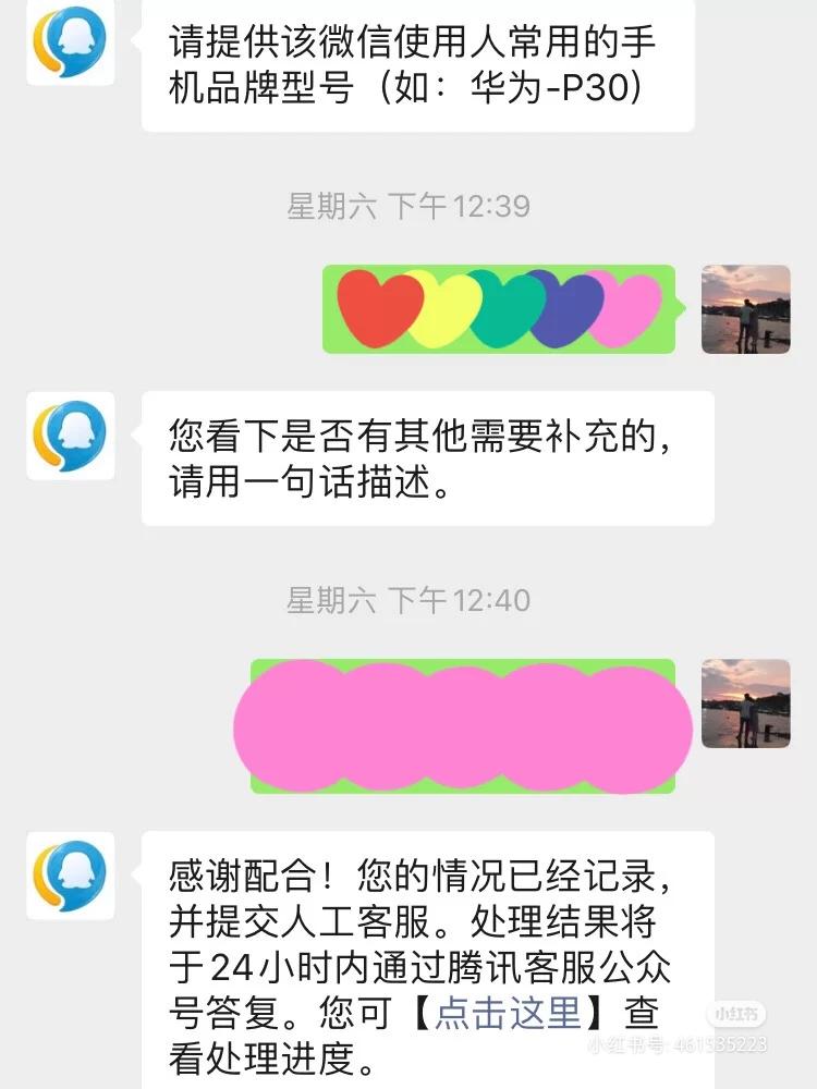 微信申诉人工秒成功(96633微信客服人工打不通)