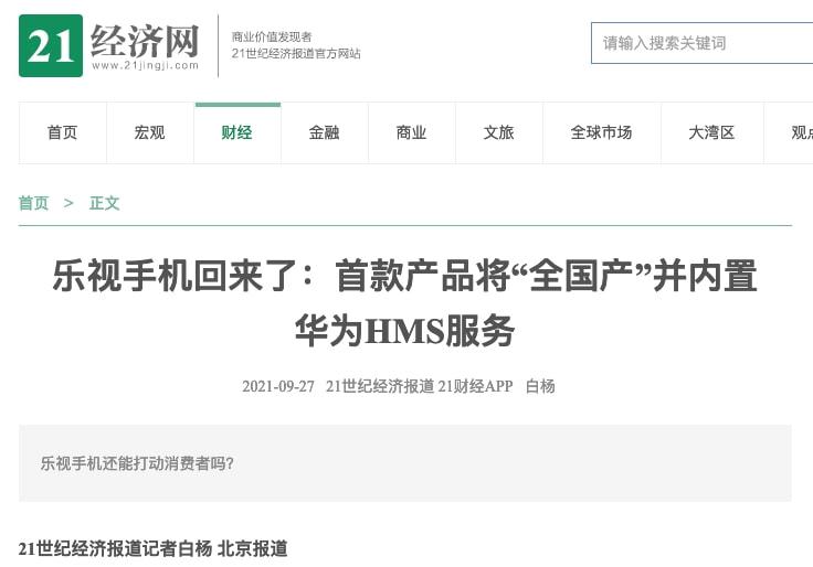 「科技V报」华为Mate50系列核心配置确认;iPhone 14工程机谍照曝光-20210928-VDGER