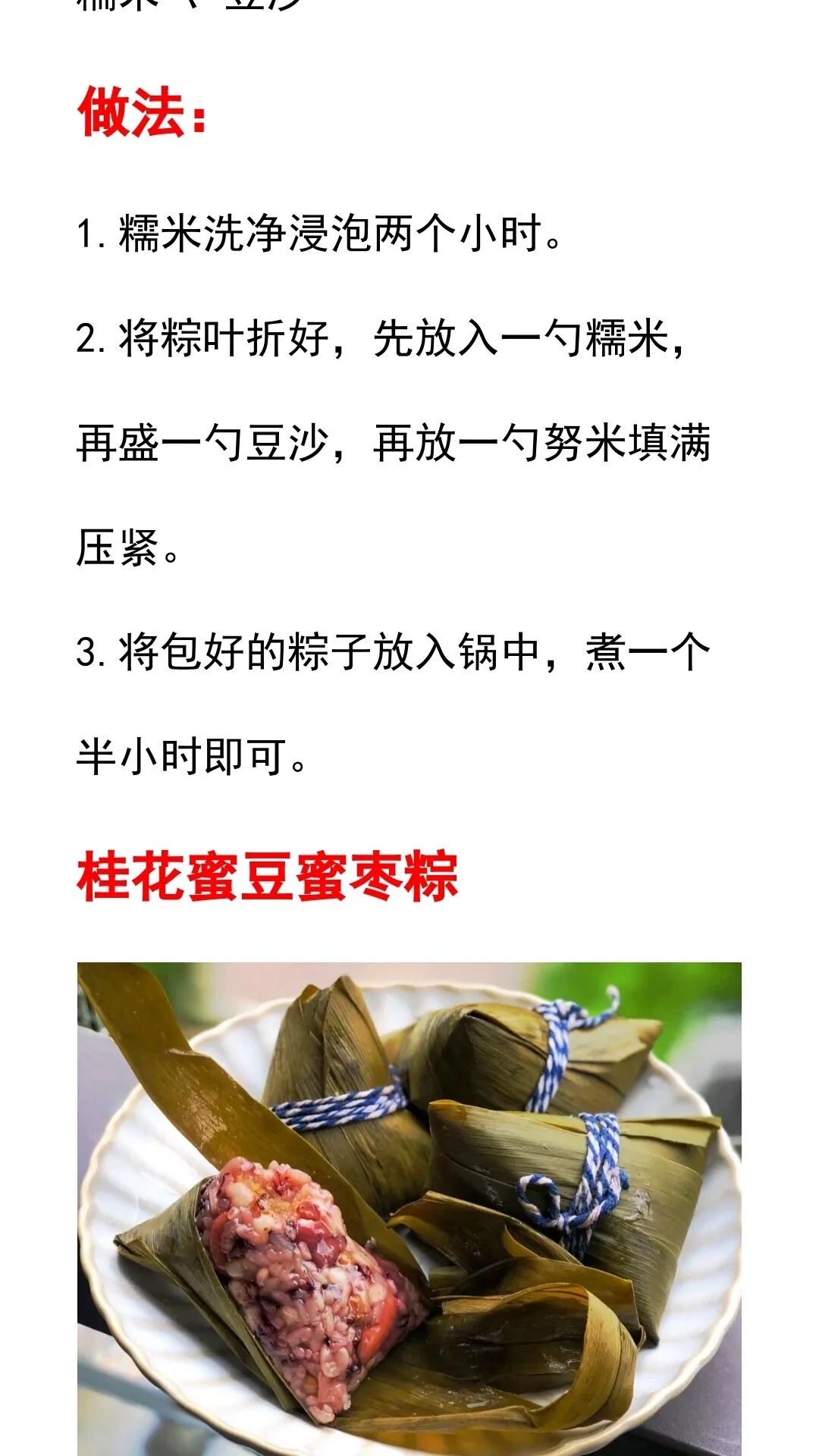 10种粽子的做法及配料!粽子馅种类大全!端午节粽子制作方法教程 美食做法 第9张