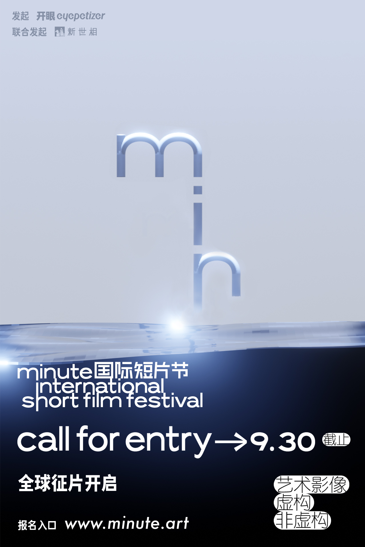 Minute国际短片节征片开启