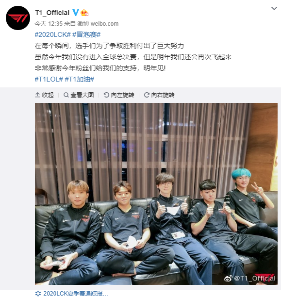 T1无缘世界赛后,发文表示明年起飞,粉丝:快让Kkoma回来