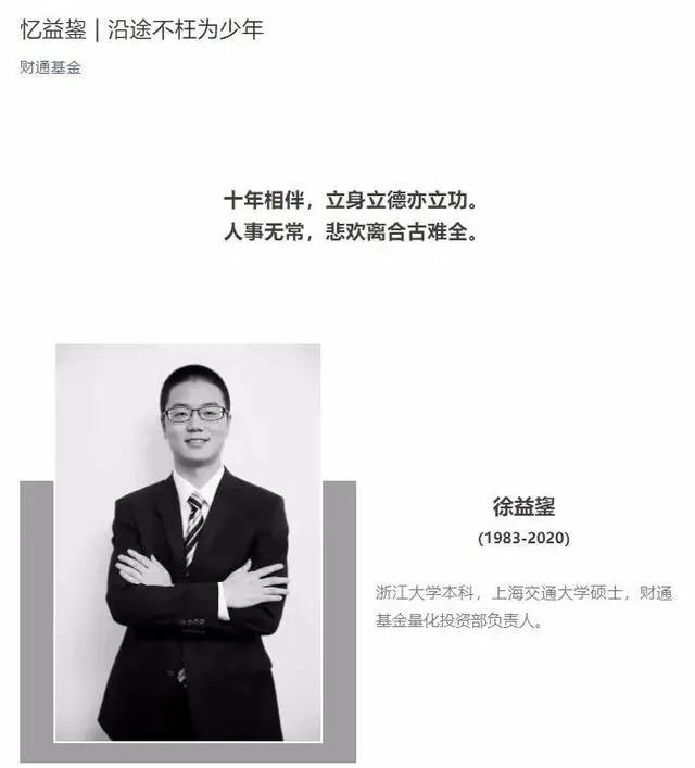 """资本圈痛失大佬!58岁南方基金董事长张海波去世,任期内基金规模超万亿,一直追求""""值得托付"""""""