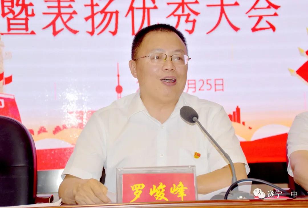 """遂宁一中召开庆祝中国共产党成立100周年暨""""两优一先""""表扬大会"""