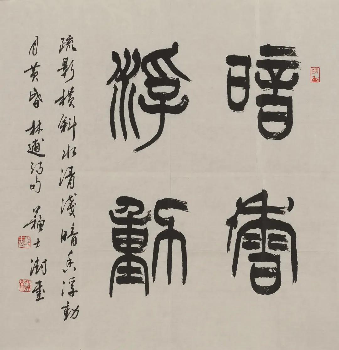 当代名家书法作品专场网络拍卖会(第四期)