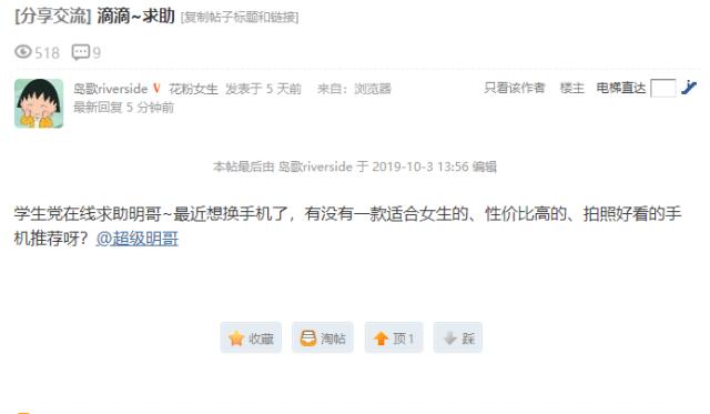 """花粉论坛十一国庆爆猛料:荣耀20青春版""""美得冒泡"""""""