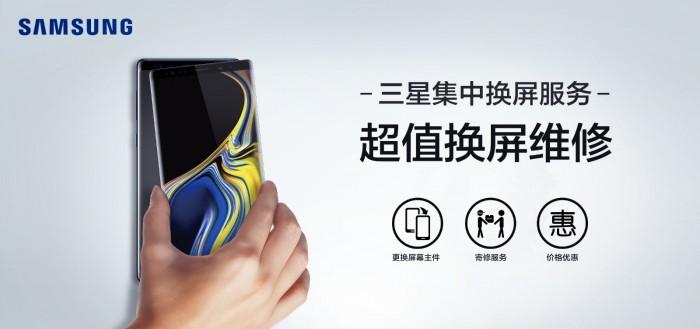 三星Note 9换屏幕市场价989元;三星再度展览5G原形智能手机