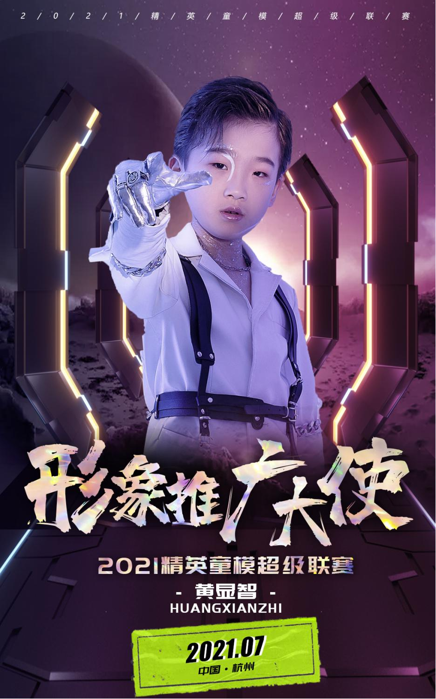 2021精英童模超级联赛形象推广大使——黄显智