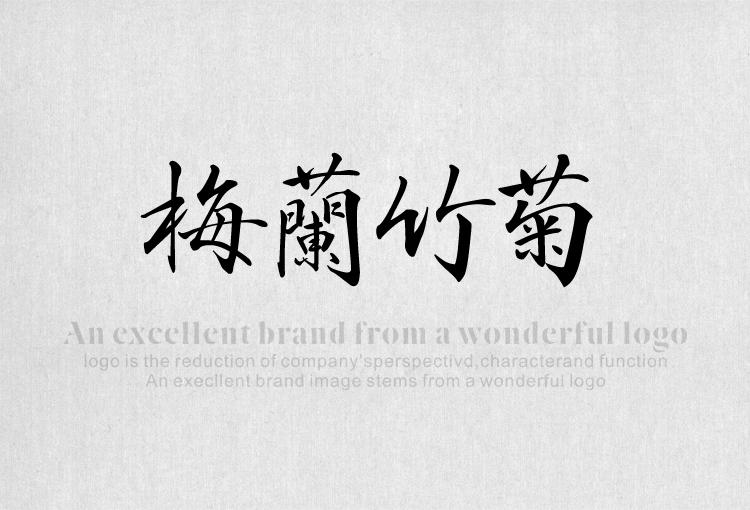 做设计缺字体?分享109款中国风毛笔书法字体,恢弘磅礴有气势