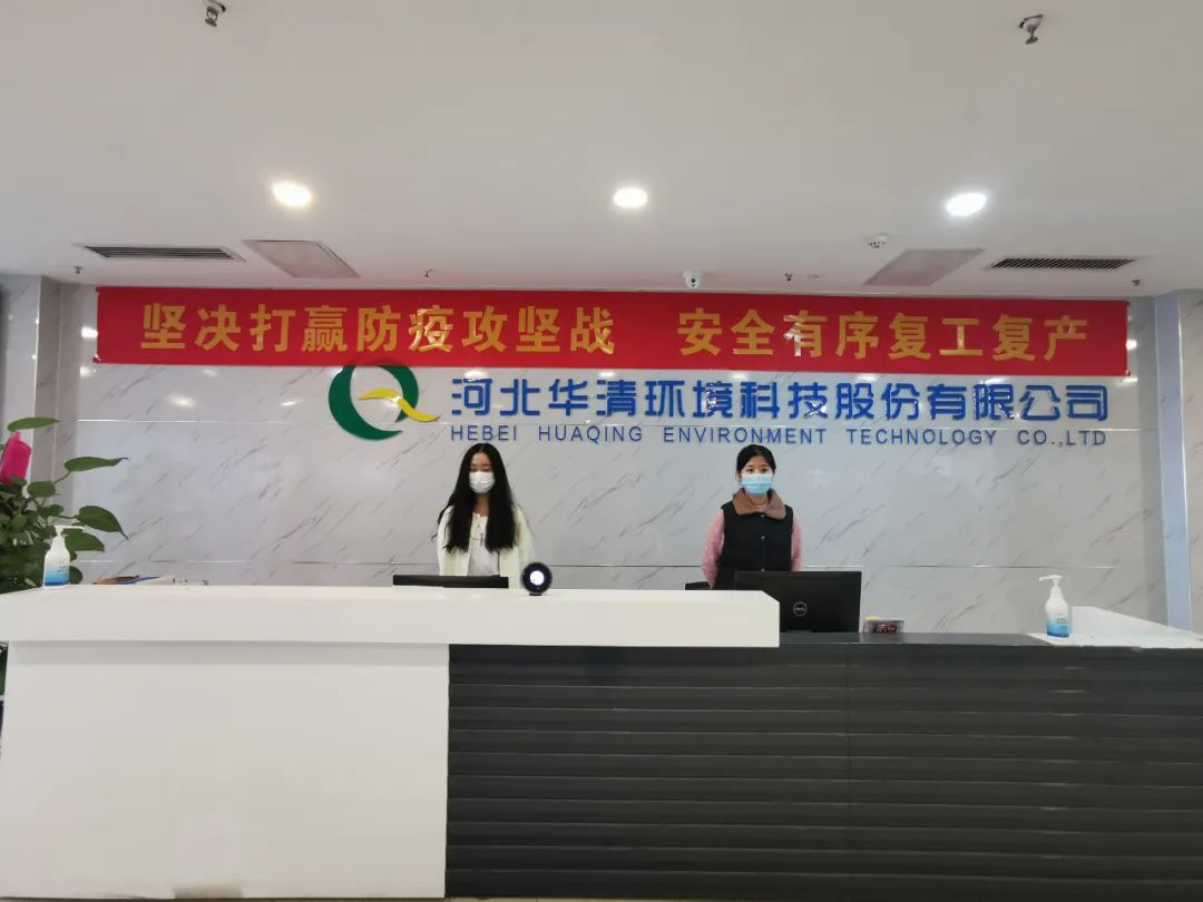 河北华清环境科技集团