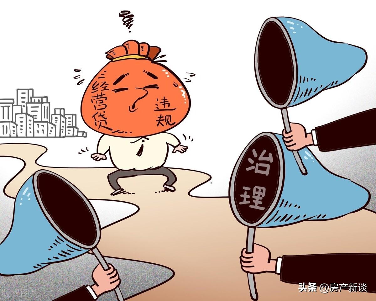 国行开始自查!楼市金融监管再次升级,部分投资者陷入困境