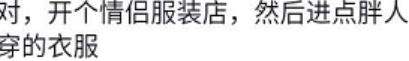 张檬小五同框跳舞被指尴尬,活跃网络被指成网红,被质疑要开店