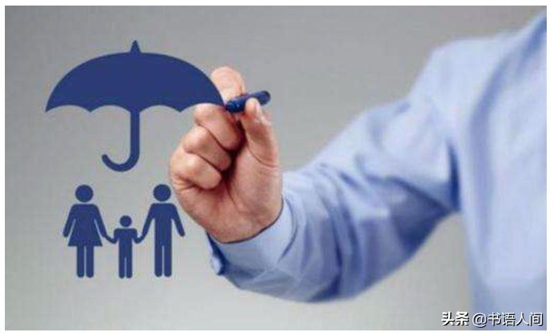 人身保险中的法律通识,让你的保险合约不再像天书一样难懂 第30张