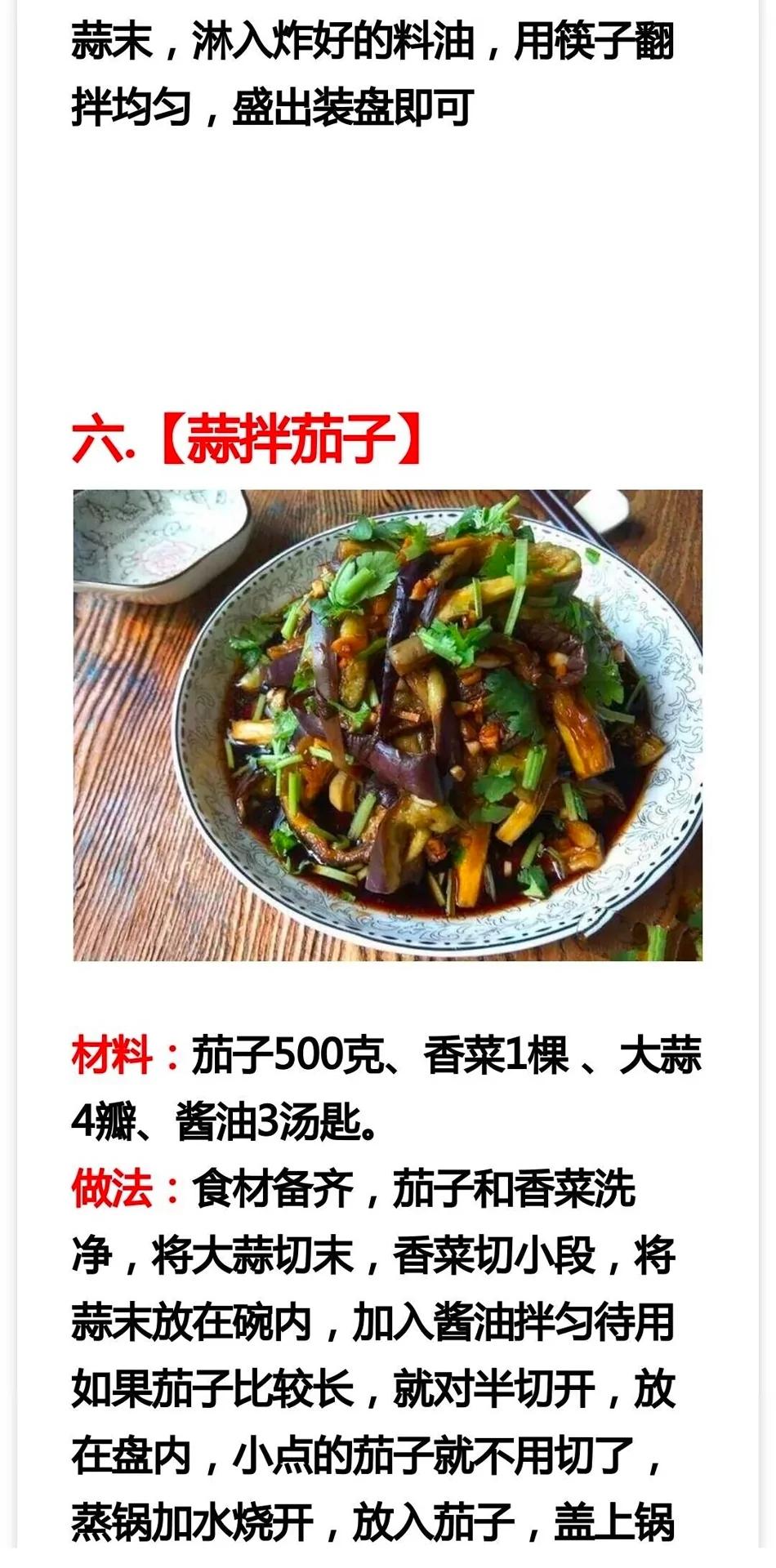 家常凉拌菜做法 美食做法 第10张