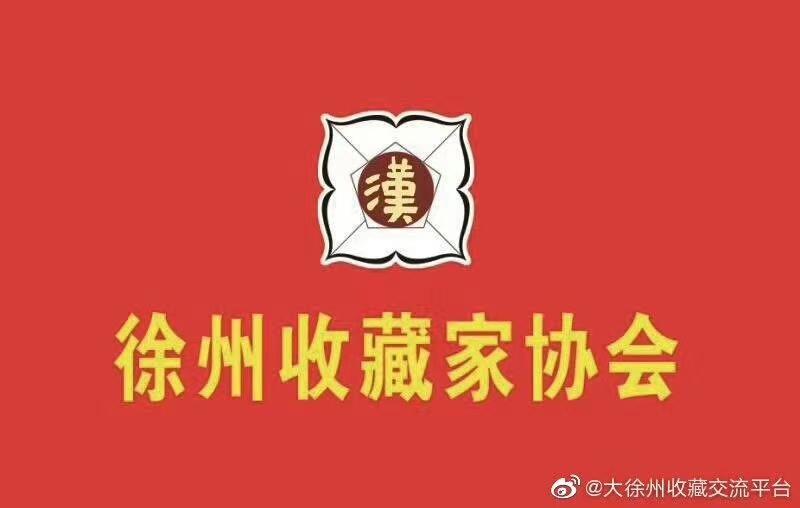 玉敬堂手记:听考古亲历者讲述徐州汉代玉器瑰宝的故事