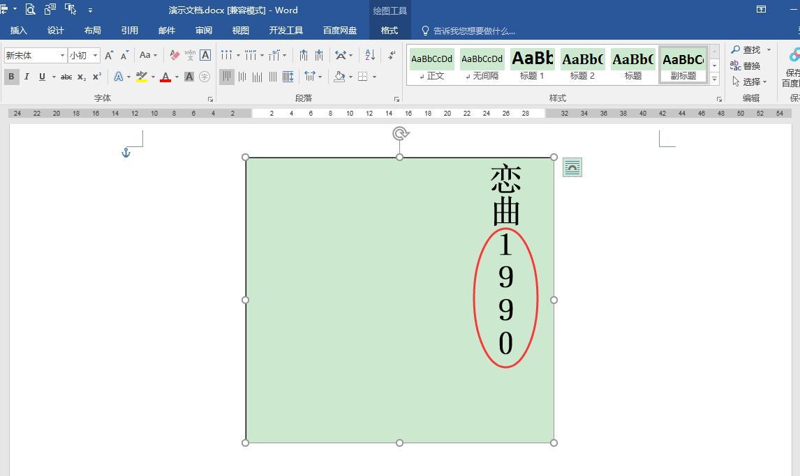 word怎么竖着打字(word如何竖排文字)