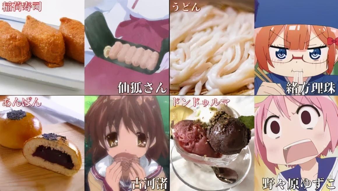只要看到食物就能夠聯想到某個動畫角色,你知道多少個呢
