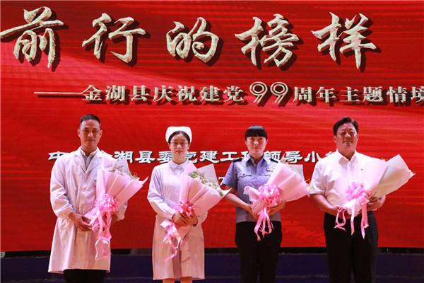 """李海燕作为""""抗疫救灾好青年""""入选金湖县""""我们身边的好青年""""行列"""