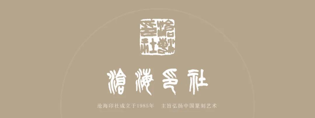 沧海印社召开2020年度工作总结会议
