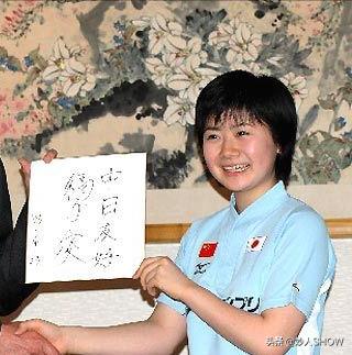 下嫁的福原爱:日本网友在狂骂,中国网友为何还在力挺她?