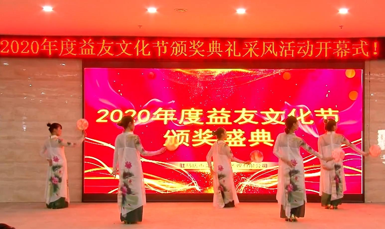 2020年度益友文化节颁奖典礼及采风诗会圆满成功