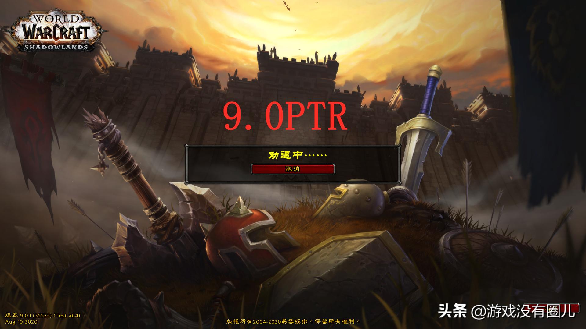 《魔兽世界》9.0PTR第一视角:天灾入侵,好玩到不得不退出游戏