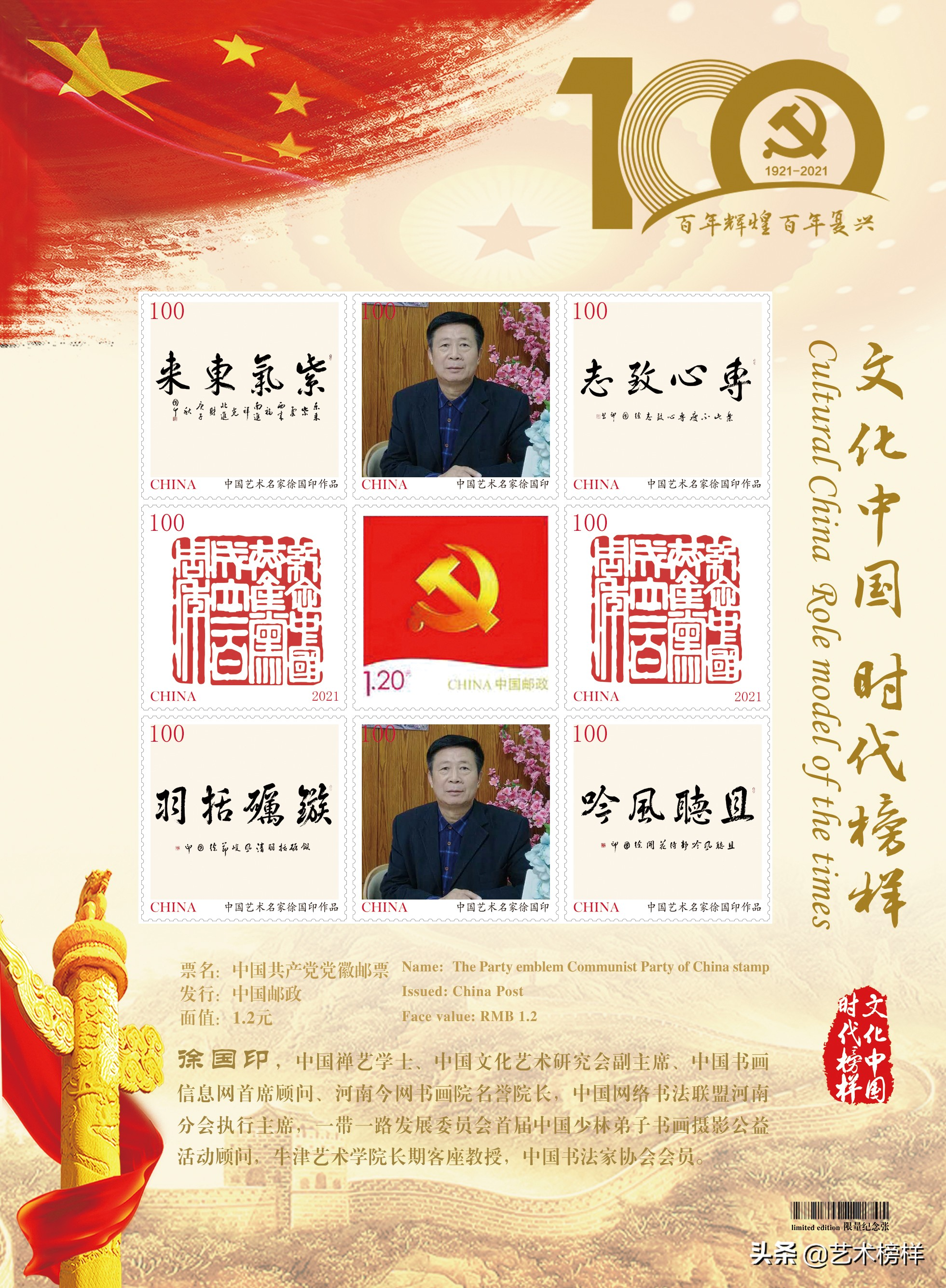 文化中国·时代榜样徐国印系列邮票全球发行