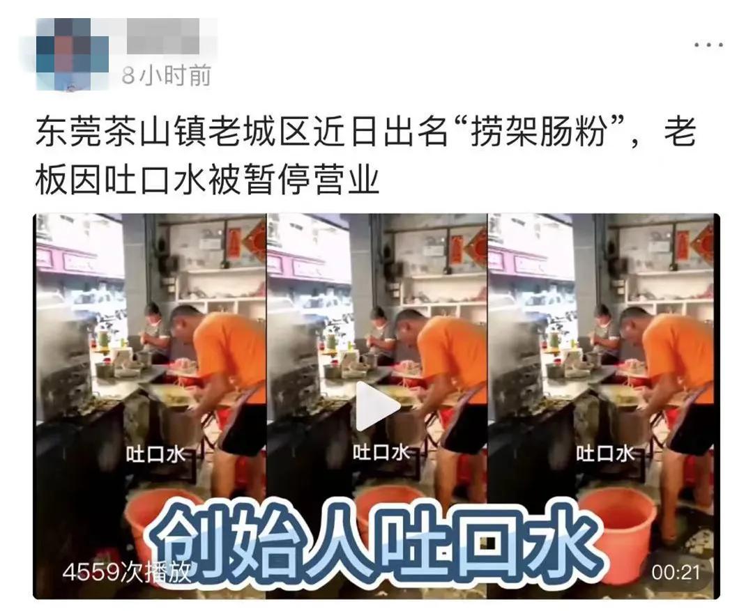"""网传茶山""""闹架肠粉""""老板做肠粉吐口水,被暂停营业?"""