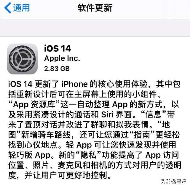 IOS14系统正式发布,多种小组件,iPhone11领衔更新