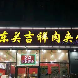 西安十家最好吃的腊汁肉夹馍 西安肉夹馍推荐