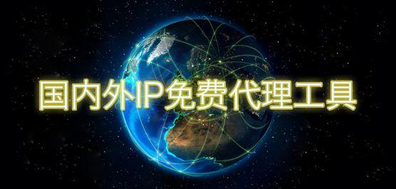 免费的代理IP为什么不能用