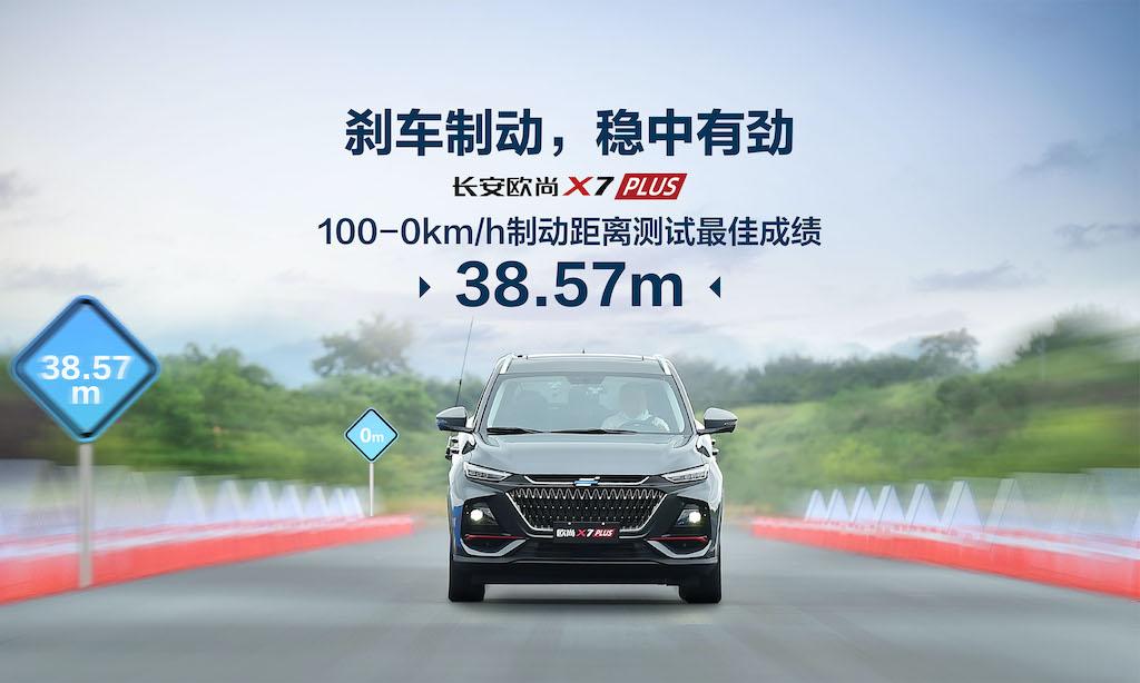 能跑赢电车的燃油SUV,欧尚X7 PLUS动力到底有多强
