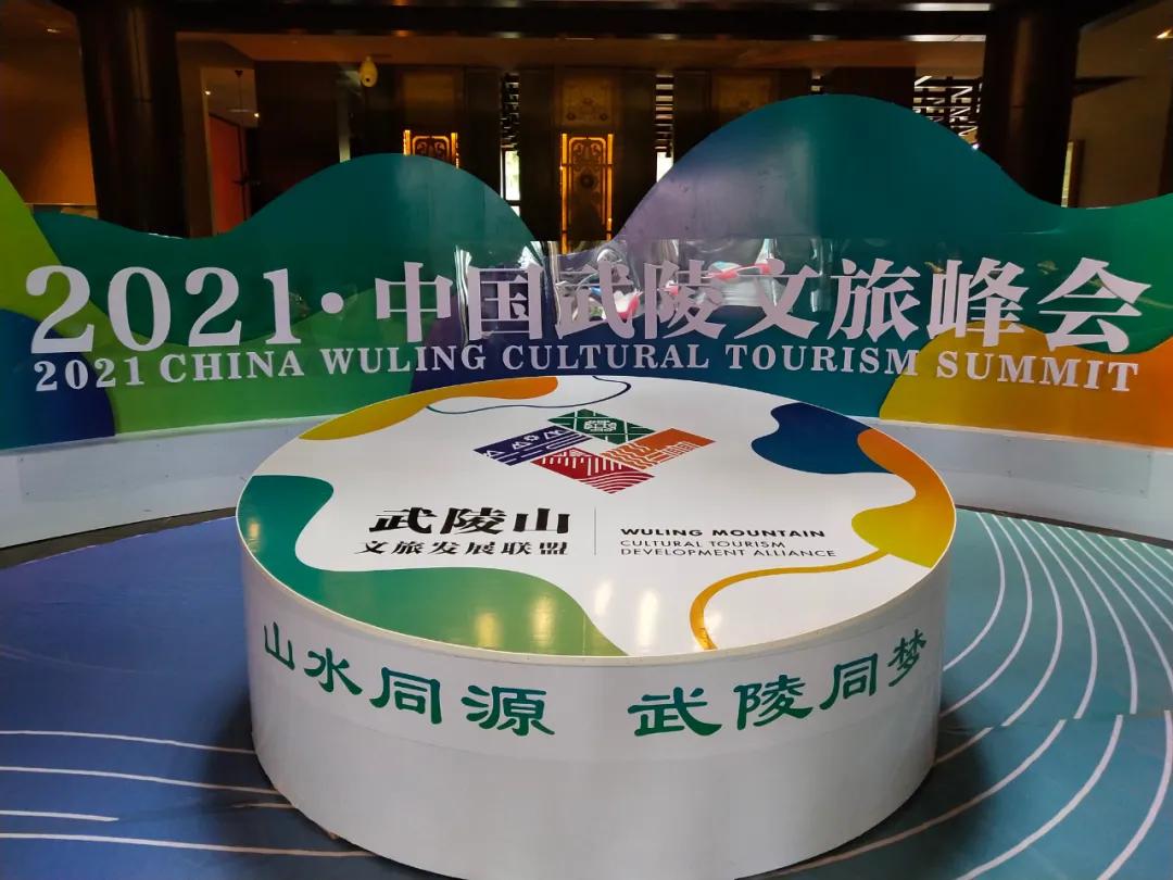 """2138cn太阳集团获评""""武陵山十大精品景区"""""""