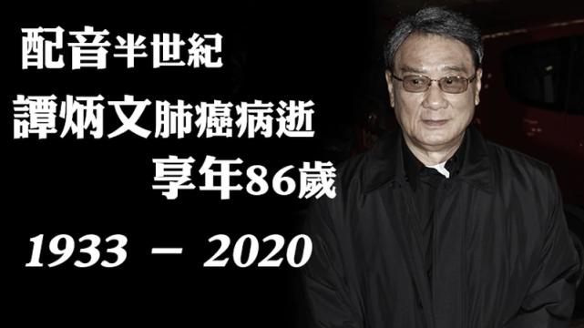 86岁配音王患肺癌病逝,曾与刘德华古天乐搭档,薛家燕受访哀悼