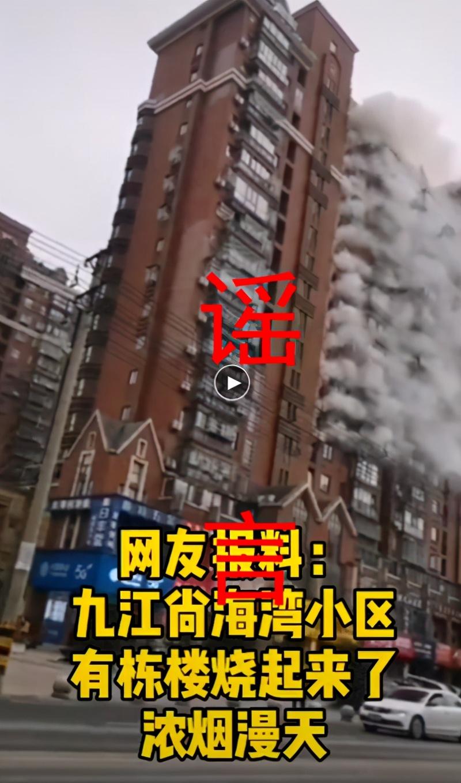 辟谣!九江尚海湾小区整栋楼烧起来了?事情是这样的