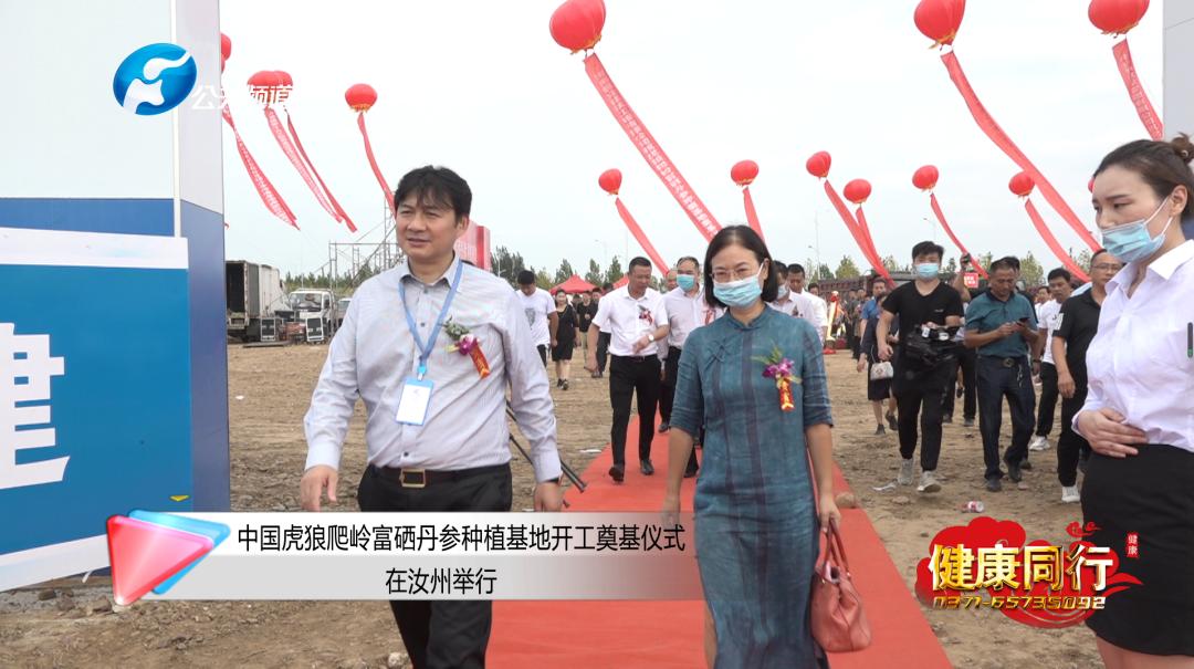 报道   中国虎狼爬岭富硒丹参种植基地开工奠基仪式在河南汝州举行