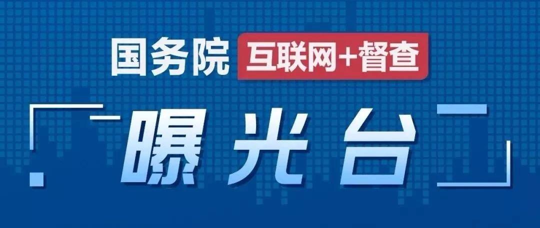 关于安徽省怀远县违反减税政策增加企业负担等问题的督查情况通报
