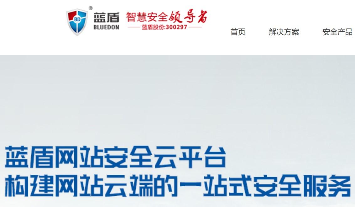 蓝盾股份安全产品获IPv6国际认证