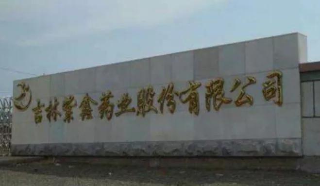 紫鑫药业公司及子公司部分银行账户为何被冻结525.05万元?