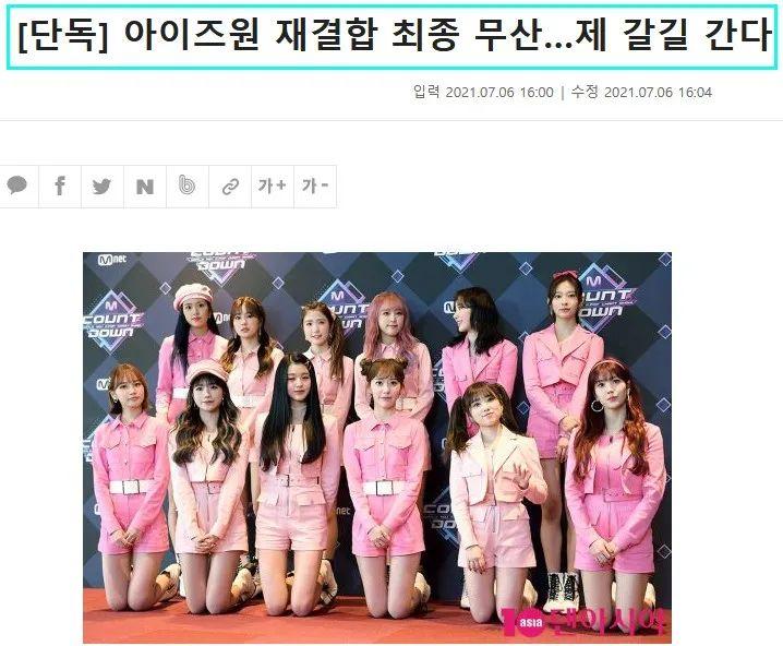 现役女团成员频传恋爱;IZ*ONE最终没能重组,粉丝们会继续陪伴吗?