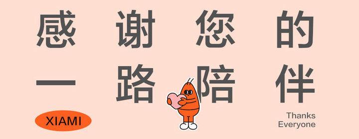 谁弄死了虾米音乐?