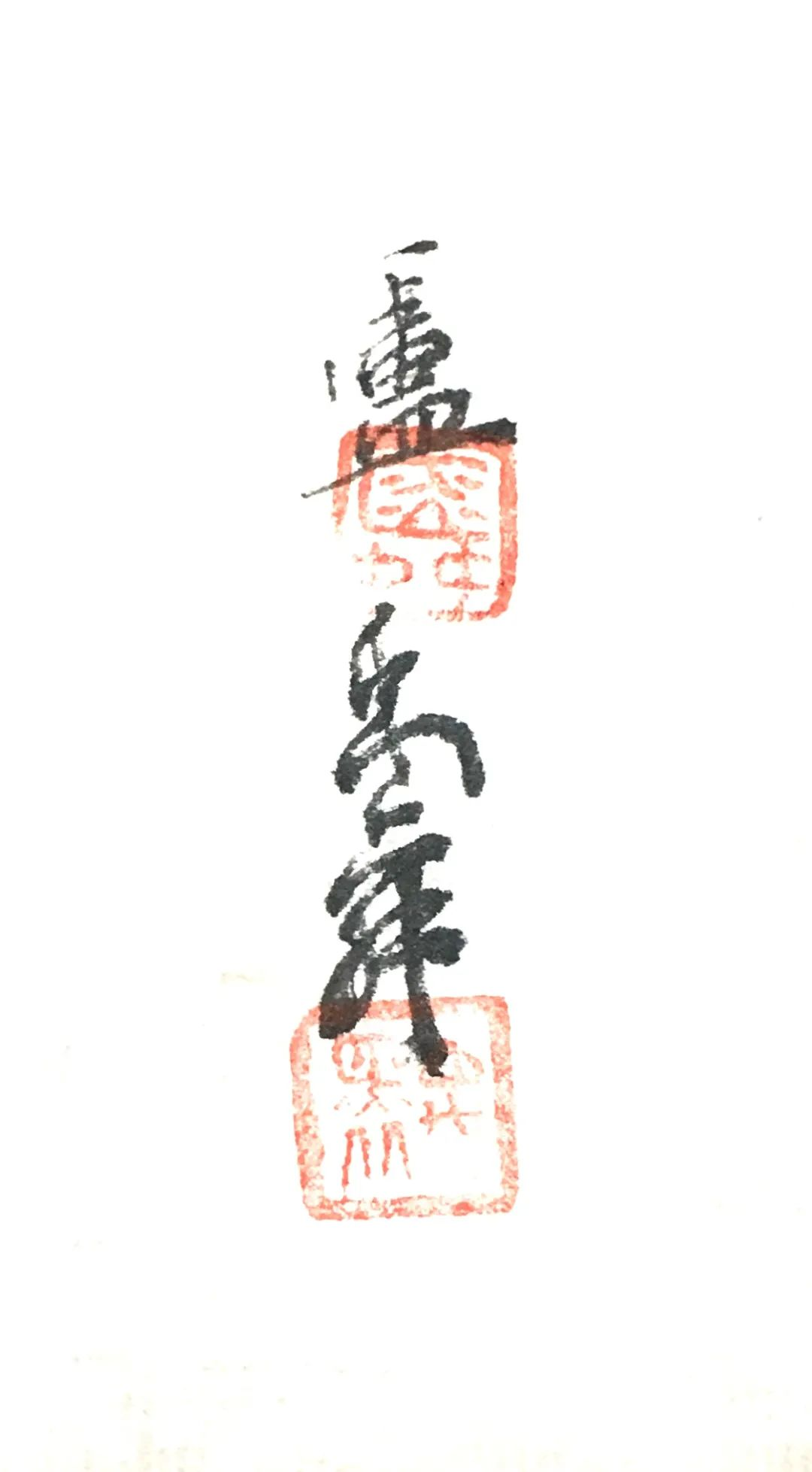 著名画家卢禹舜老师给北京松云堂画廊题写斋号,感谢卢禹舜老师