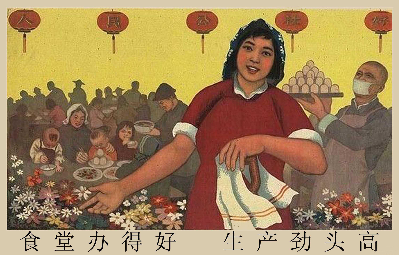 五十年代公社食堂宣传画-食堂办得好,生产干劲头高